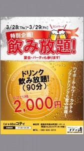飲み放題HP用1