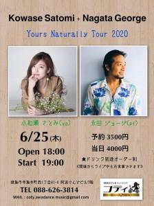 2020年6月25日小和瀬&永田ジョージLIVEフライヤ