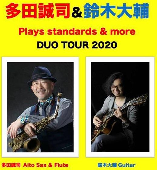 20200911多田誠司&鈴木大輔LIVE